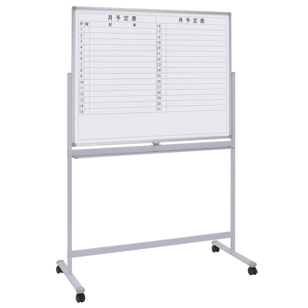 両面脚付きホワイトボード 月予定/無地 W1200×H900mm 白板 ホワイトボード 脚付 両面 月予定 マーカー付き オフィス家具
