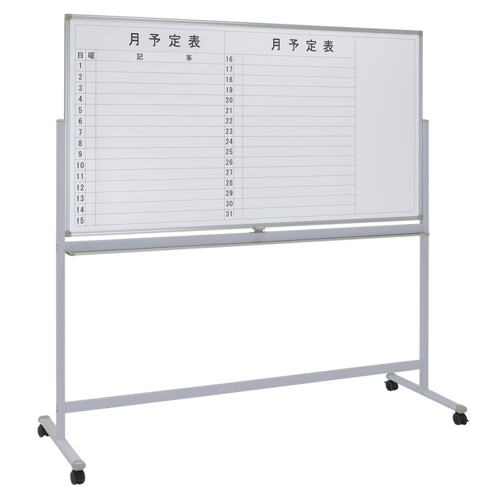 両面脚付きホワイトボード 月予定/無地 W1800×H900mm 白板 ホワイトボード 脚付 両面 月予定 マーカー付き オフィス家具