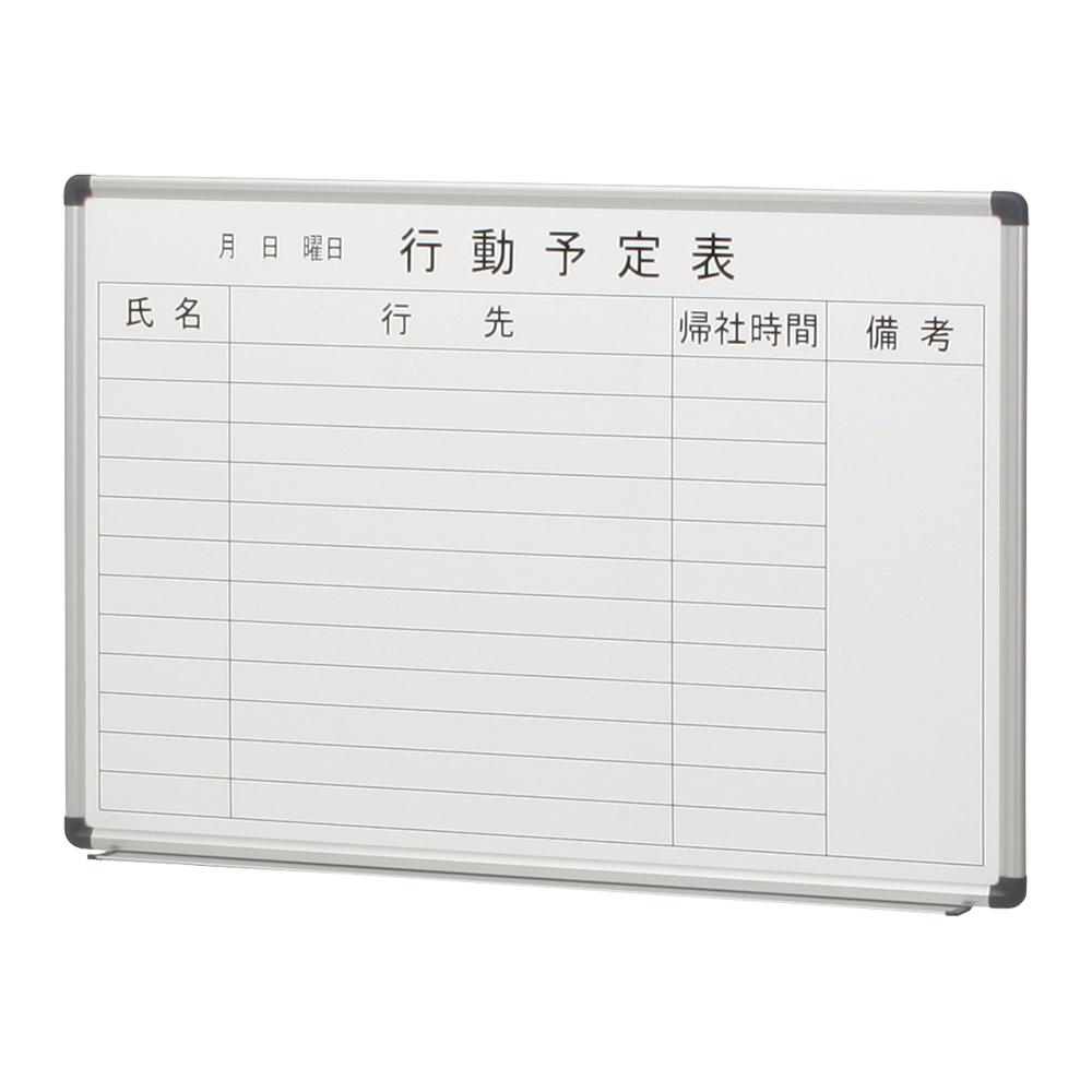 オフィス用壁掛けホーロー板面ホワイトボード 行動予定表  W900 D41 H600  ホワイト