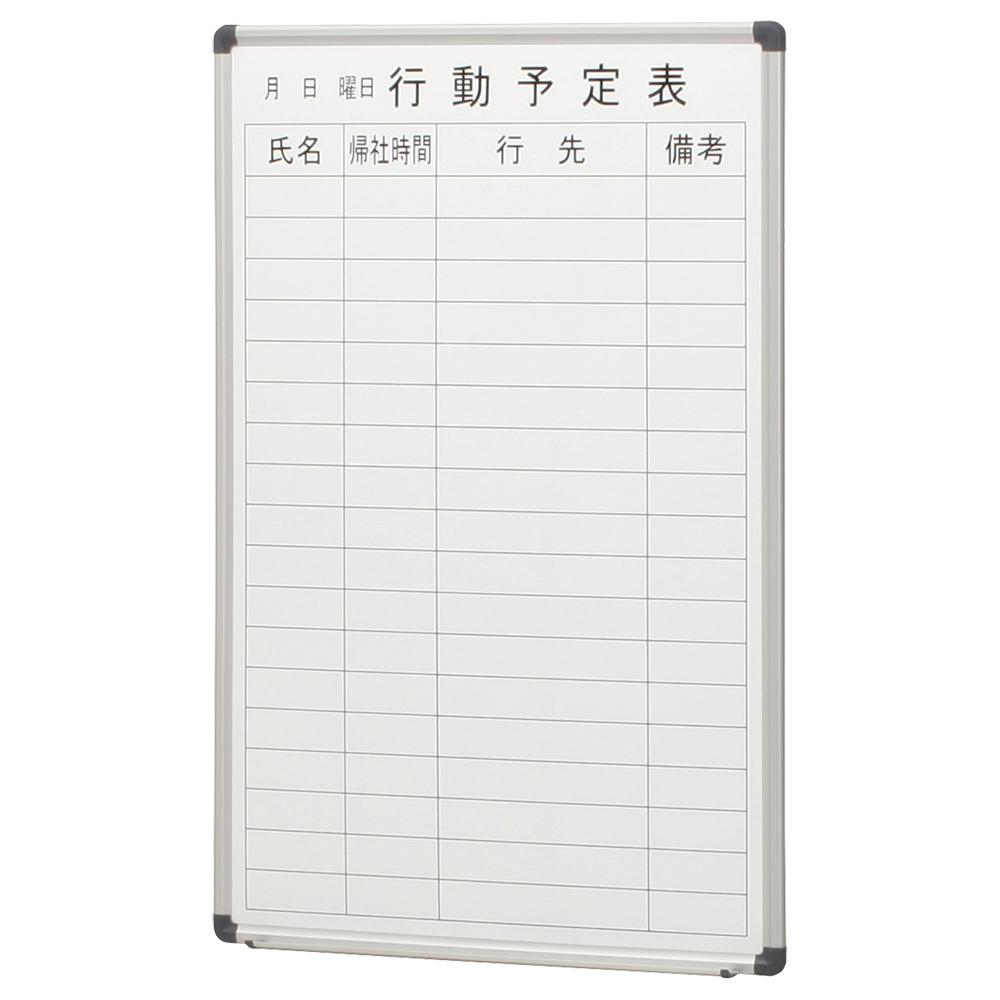 オフィス用壁掛けホーロー板面ホワイトボード 行動予定表  W600 D41 H900  ホワイト