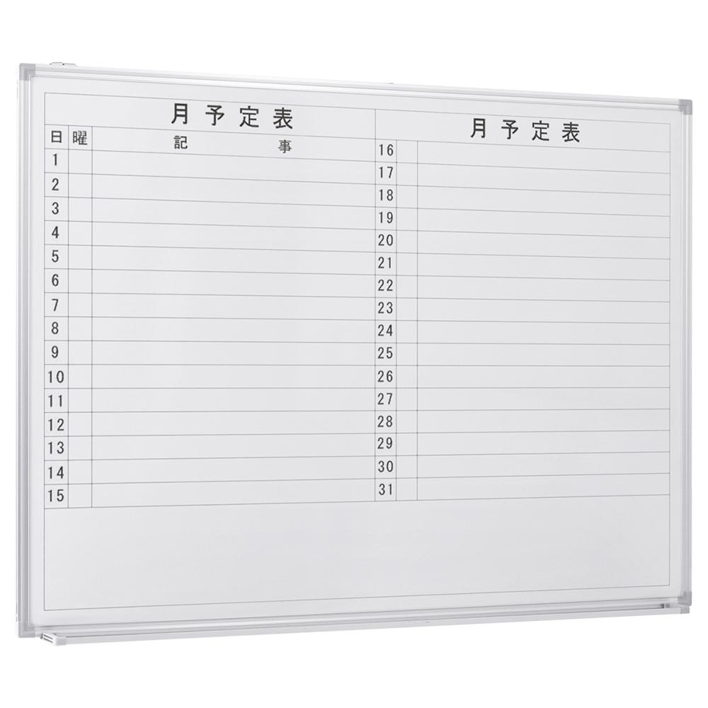 壁掛けホワイトボード 月予定 W1200×H900mm 白板 ホワイトボード 壁掛 月予定 マーカー付き オフィス家具