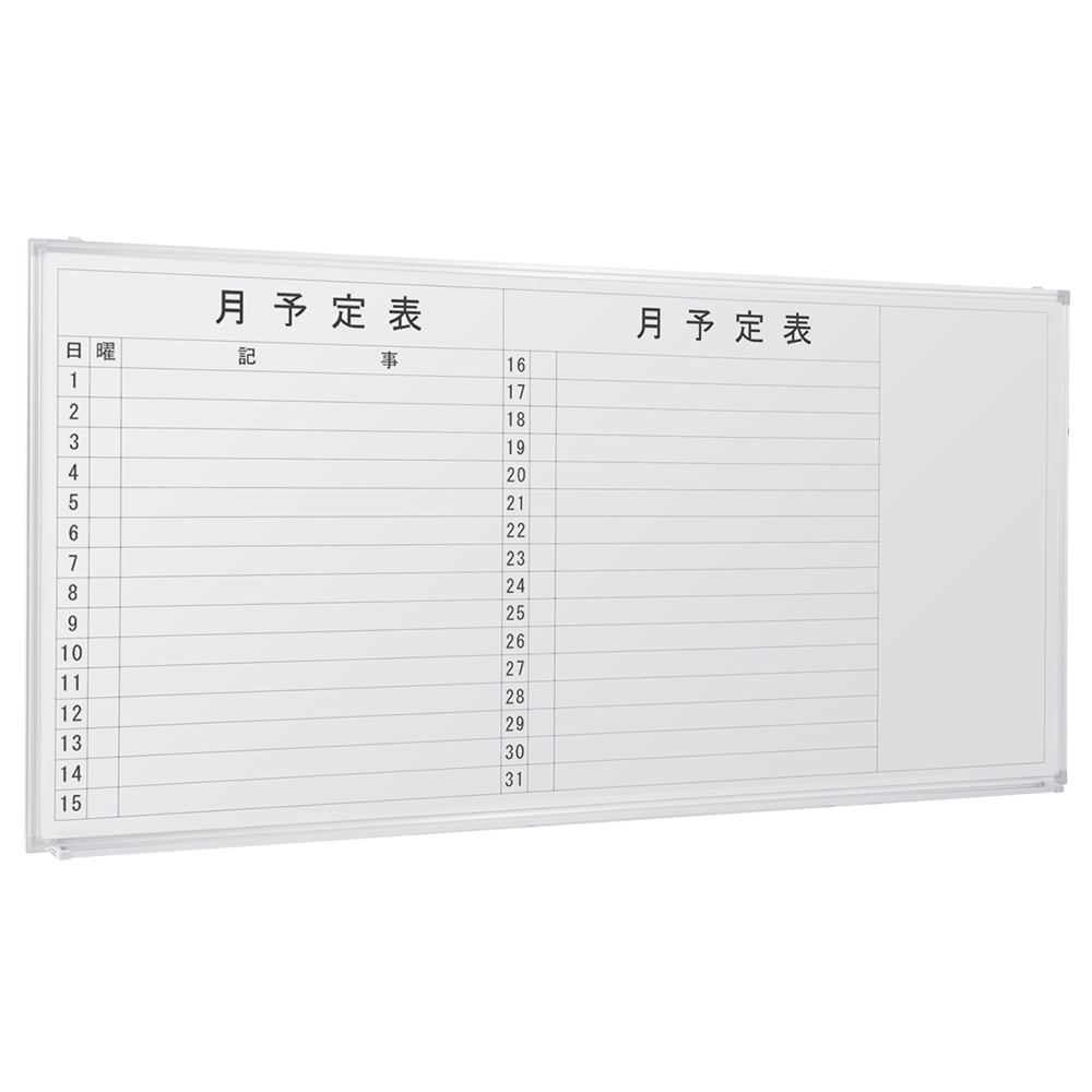 壁掛けホワイトボード 月予定 W1800×H900mm 白板 ホワイトボード 壁掛 月予定 マーカー付き オフィス家具