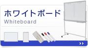 カテゴリトップ:片面ホワイトボード〈無地/L字脚〉