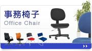 カテゴリトップ:学習椅子・学童チェア