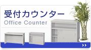 カテゴリトップ:ハイカウンター〈エントランスカウンター〉