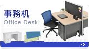 カテゴリトップ:オフィスデスク〈事務机〉