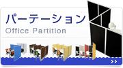 カテゴリトップ:布貼りローパーテーションH1800シリーズ
