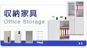 カテゴリトップ:システム収納庫〈ニューグレー〉