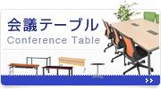 カテゴリトップ:会議テーブル〈会議机・長机〉