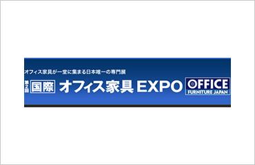 第2回オフィス家具EXPO