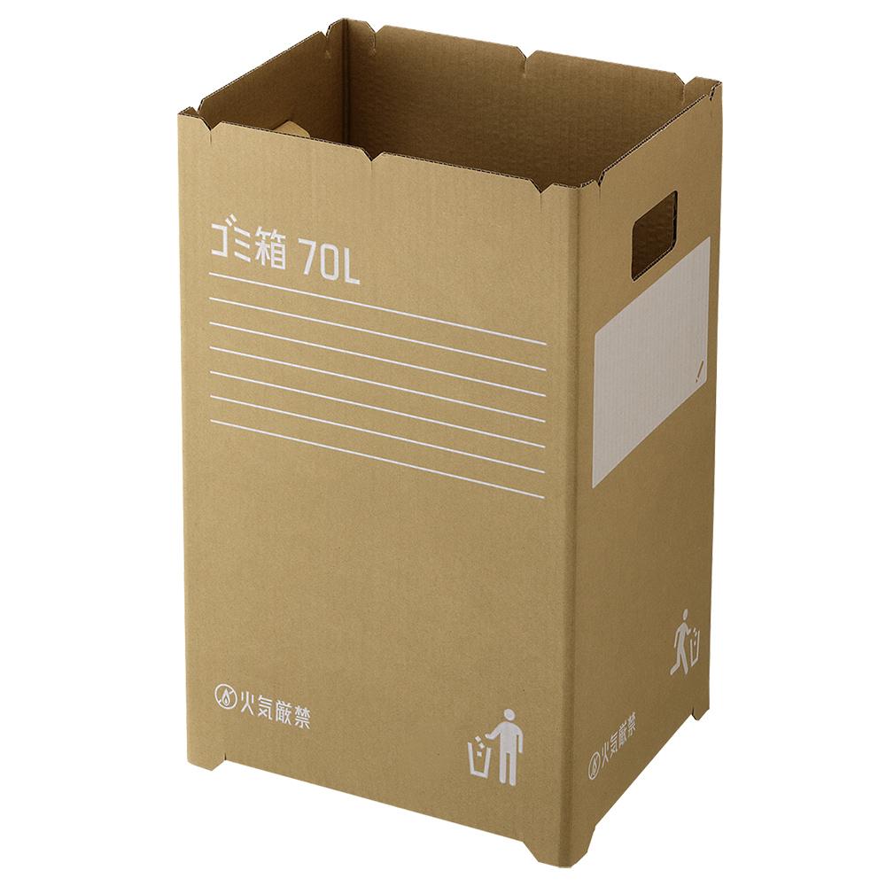 オフィス用ダンボールゴミ箱 70L W316 D396 H638  ブラウン