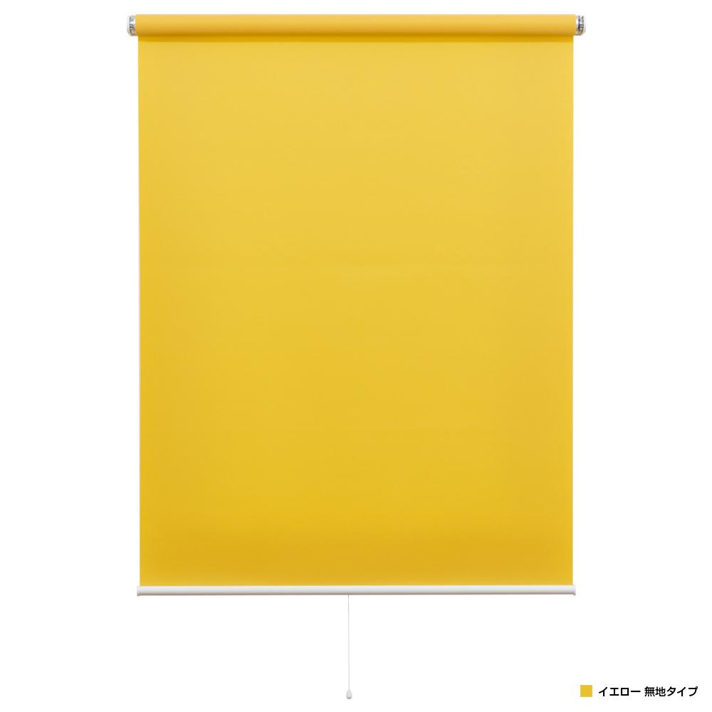 強力つっぱり式ロールスクリーン W600 D68 H1350 イエロー オフィスアクセサリー アクセサリー インテリア エクステリア 窓用品 ブラインド シェード オフィス