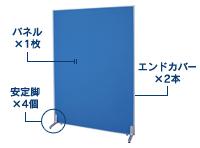 1枚自立パネル(PN0712:ローパーテーション)