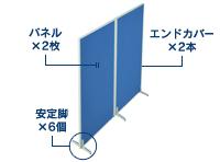 2枚直線連結パネル(PN0712:ローパーテーション)