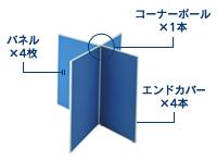 4枚十字連結パネル(PN0712:ローパーテーション)