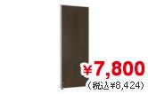 木目調パーティション(H1600×W600)