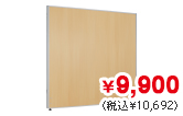 木目調パーティション(H1200×W1200)