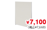 ホワイトパーティション(H1200×W700)