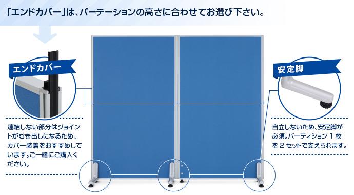 直線連結する際のパーツ選び(PP0916:半透明ローパーテーション)