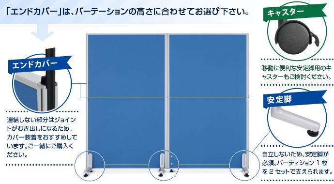 直線連結する際のパーツ選び(PPN0918:クロス上部半透明ローパーテーション)