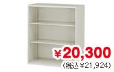 オープン書庫 ニューグレー(H1050)