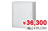 3枚引戸書庫 ホワイト(H1050)