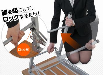 脚を起こすだけの簡単設置