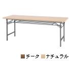 W1800×D450タイプ 折りたたみテーブル