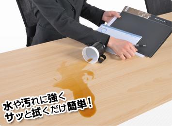 水や汚れに強くサッと拭くだけ簡単
