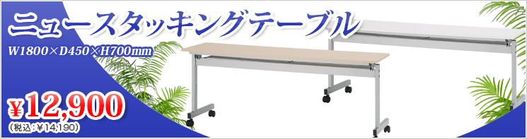 イチオシ!自習室・研修ルーム用オフィス家具・什器
