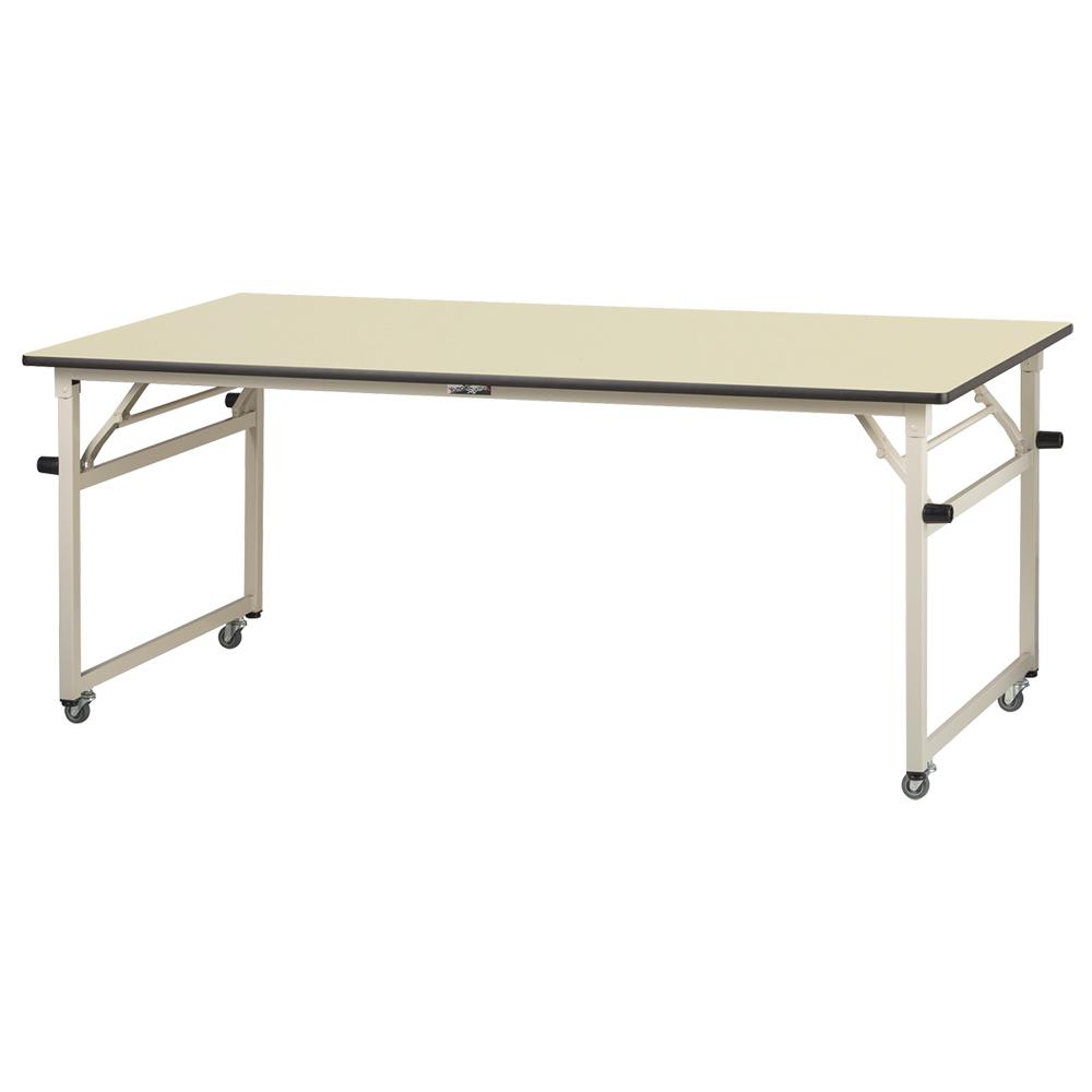 折りたたみワークテーブル 移動式タイプ W1800 D900 H740 アイボリー 工場物流作業現場用品 テーブル 作業台 オフィス家具 オフィステーブル 会議用テーブル キ